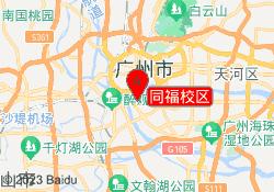广州树华美术培训中心同福校区