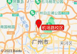 广州龙文教育机场路校区