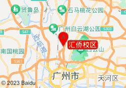 广州树华美术培训中心汇侨校区