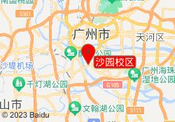 广州樱花国际日语学校沙园校区
