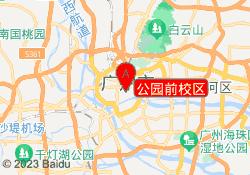 广州恒企教育公园前校区