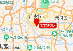 广州树华美术培训中心宝岗校区