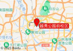 广州高冠教育越秀公园前校区