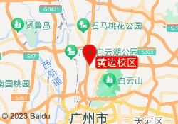 广州树华美术培训中心黄边校区
