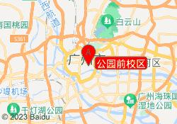 广州新世界教育公园前校区