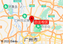 广州得道教育白云校区