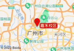 广州煌旗小吃培训嘉禾校区
