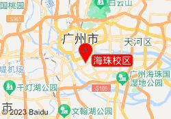 广州环球雅思培训中心海珠校区