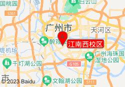 广州新世界教育江南西校区