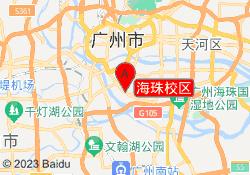 广州海之珠职业培训学院海珠校区