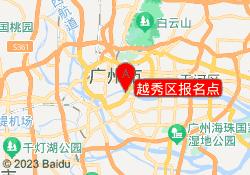 广州红日教育越秀区报名点