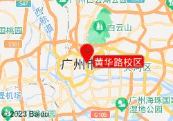 广州龙文教育黄华路校区