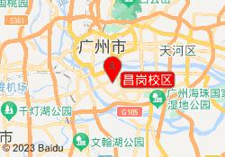 广州新航道好轻松考研昌岗校区