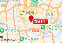 广州震旦纪艺术设计学院海珠校区