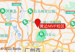 广州篮球培训机构黄边MVP校区