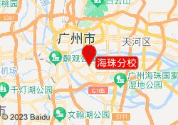 广州建工教育海珠分校