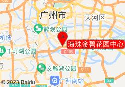 广州金宝贝早教海珠金碧花园中心