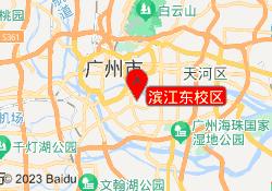 广州树华美术培训中心滨江东校区