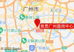 广州竞思教育竞思广州昌岗中心