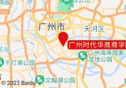 广州时代华商商学院广州时代华商商学院校区