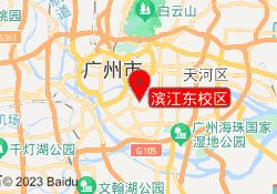 广州童程童美培训学校滨江东校区