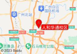 广州树华美术培训中心人和华通校区