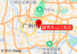 广州高冠教育越秀东山口校区