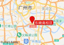 广州树华美术培训中心东晓南校区