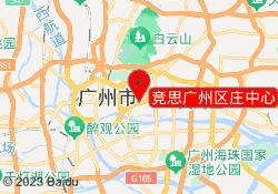 广州竞思教育竞思广州区庄中心