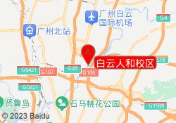 广州蓝天外语培训学校白云人和校区