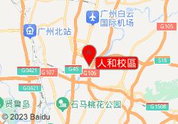 廣州恒企教育人和校區
