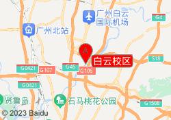 广州北区教育白云校区