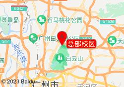 广州牵引力教育总部校区