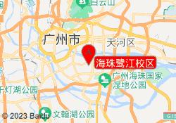 广州蓝天外语培训学校海珠鹭江校区
