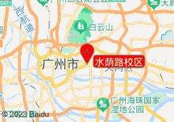广州树华美术培训中心水荫路校区