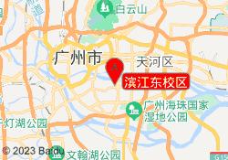 广州龙文教育滨江东校区