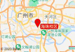 广州英虎学院海珠校区
