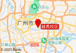广州蒙妮坦职业培训学院越秀校区