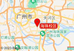 广州清晖项目管理海珠校区