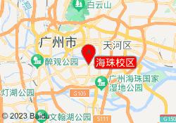 广州影路站台海珠校区