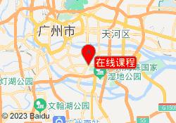 广州清晖项目管理培训中心在线课程