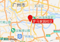 广州龙文教育罗马家园校区