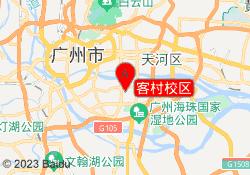 广州恒企教育客村校区