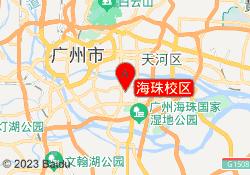 广州天琥设计培训学校海珠校区