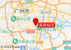 广州亿源教育培训海珠校区