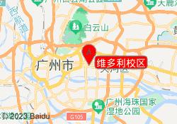 广州优尼贝特国际教育维多利校区