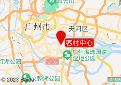 广州达内教育客村中心