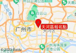 廣州紅日教育天河區報名點