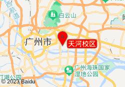 广州鑫慧迪教育天河校区
