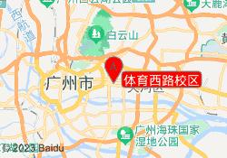 广州樱花国际日语学校体育西路校区